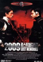 2009 Lost Memories - DVD